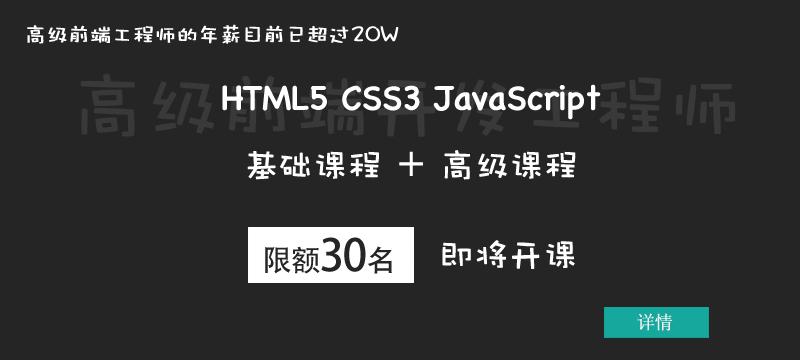 HTML5, CSS3, JavaScript初级+高级班培训报名开始