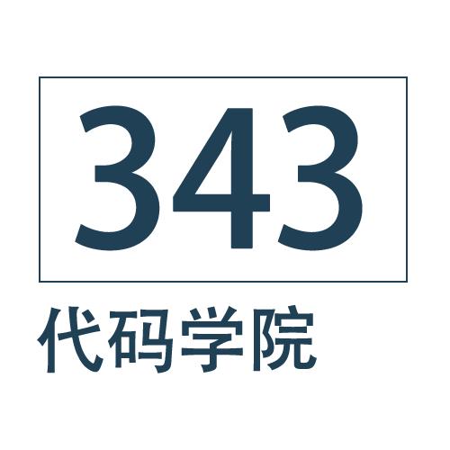 343代码学院